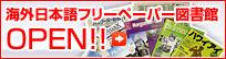 海外日本語フリーペーパー図書館OPEN!!