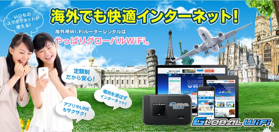 360c2439c0b 海外モバイルデータ通信 Wi-Fi|W.A.S.ワールドエアシステム|海外 ...